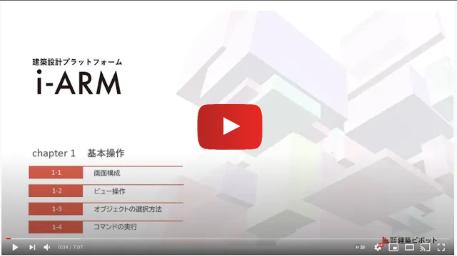 i-ARMの基本操作