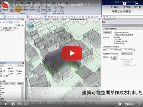 建築可能空間の自動生成